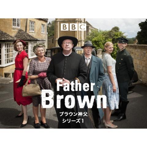 ブラウン神父 シリーズ1