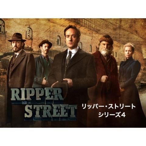 リッパー・ストリート シリーズ4