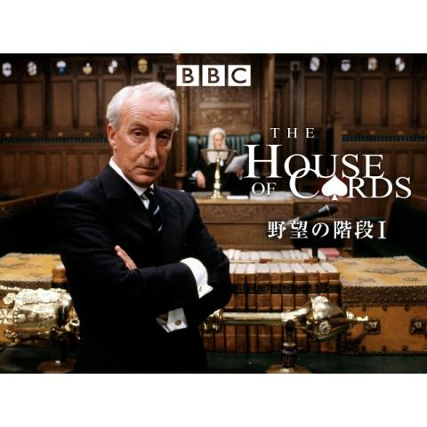 野望の階段/ハウス・オブ・カードI