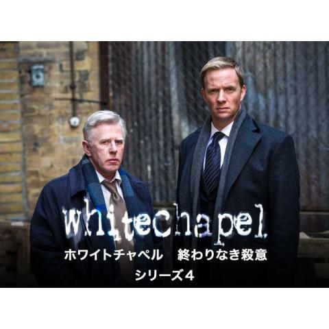 ホワイトチャペル 終わりなき殺意 シリーズ4