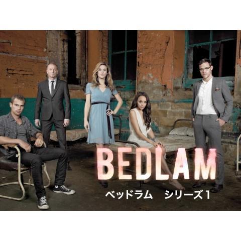 BEDLAM -ベッドラム- シリーズ1