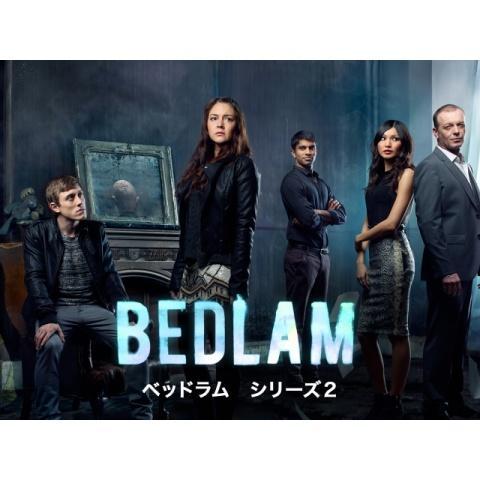 BEDLAM -ベッドラム- シリーズ2