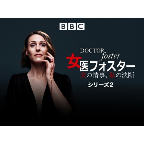 女医フォスター 夫の情事、私の決断 シリーズ2