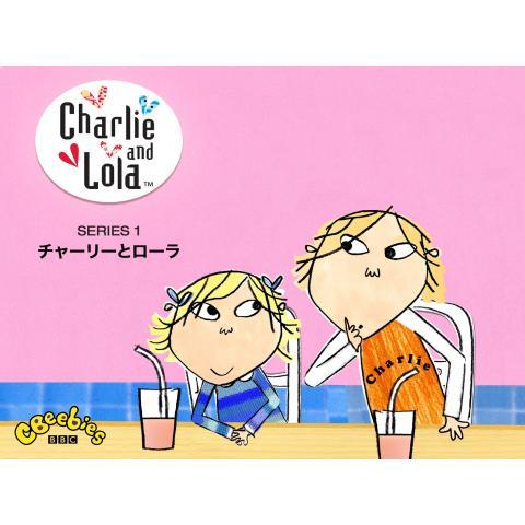 チャーリーとローラ シリーズ1