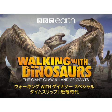 ウォーキングwithダイナソー スペシャル: タイムスリップ!恐竜時代