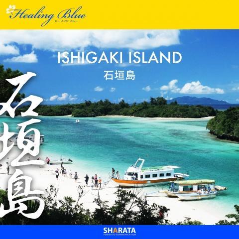 【Healing Blueヒーリングブルー】石垣島