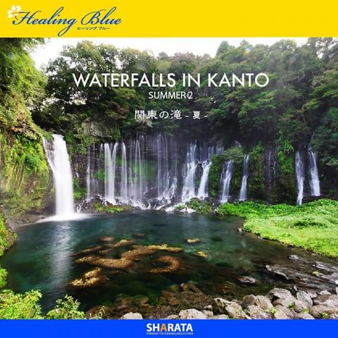 【HealingBlueヒーリングブルー】関東の滝 - 夏 - 2