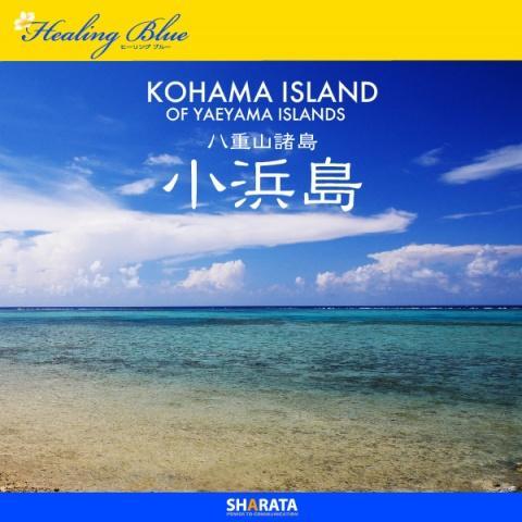 【HealingBlueヒーリングブルー】八重山諸島 小浜島