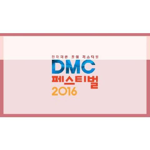 2016 DMC フェスティバル