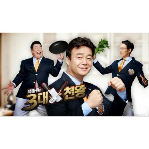ペク・ジョンウォンの三大天王