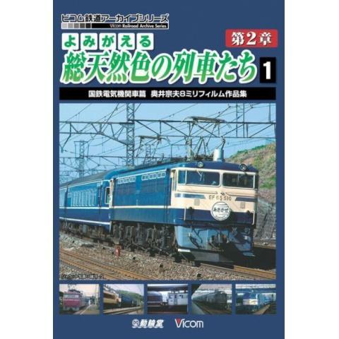 よみがえる総天然色の列車たち第2章 1 国鉄電気機関車篇 奥井宗夫8ミリフィルム作品集