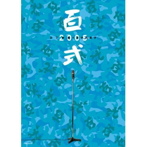 百式2005(2丁拳銃)
