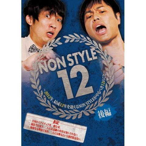 NON STYLE 12 後編 ~2012年、結成12年を迎えるNON STYLEがやるべき12のこと~