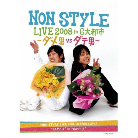 NON STYLE LIVE 2008 in 6大都市 ダメ男vsダテ男