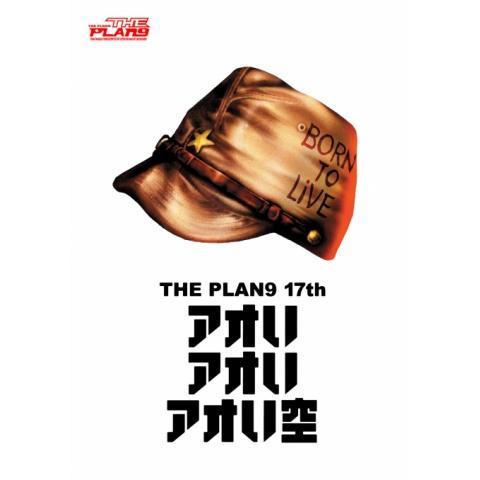 THE PLAN9 アオいアオいアオい空