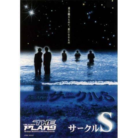 THE PLAN9 サークルS