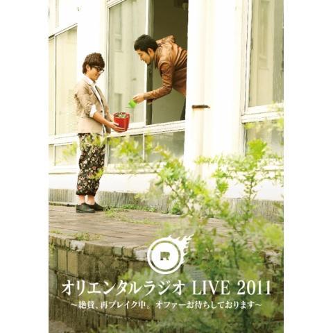 オリエンタルラジオ LIVE 2011~絶賛、再ブレイク中。オファーお待ちしております~