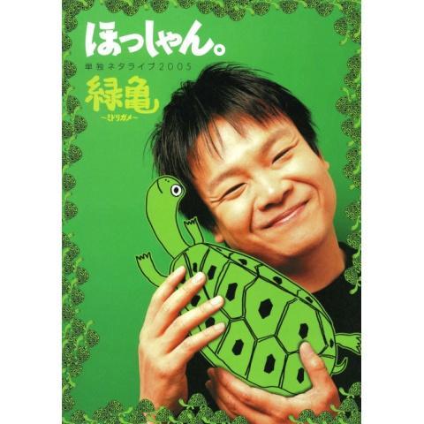ほっしゃん。単独ネタライブ2005 緑亀~ミドリガメ~