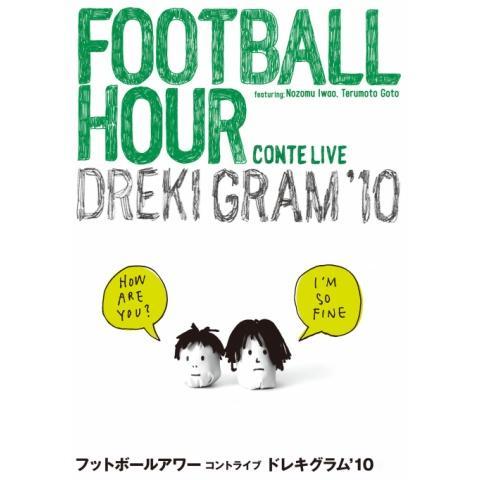 フットボールアワー「ドレキグラム'10」