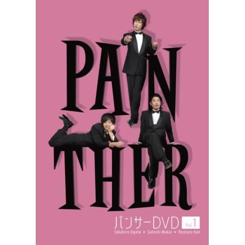 パンサー「PANTHER Vol.1」