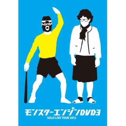 モンスターエンジンDVD(配信用) 3 SOLO LIVE TOUR 2012