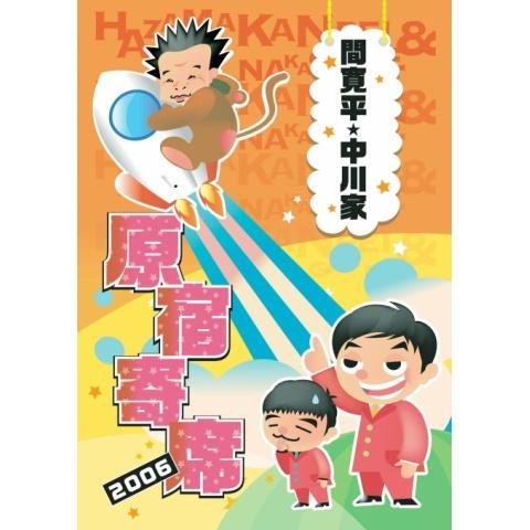 間寛平・中川家 原宿寄席 2006