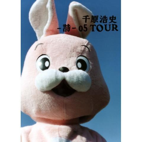 -詩- 05 TOUR(千原浩史)