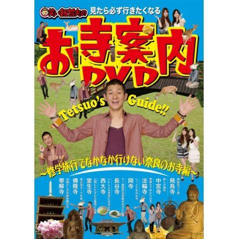 笑い飯哲夫のお寺案内DVD・奈良のお寺編(配信用)