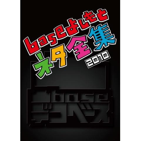 凸base(デコベース)~baseよしもとネタ全集2010~