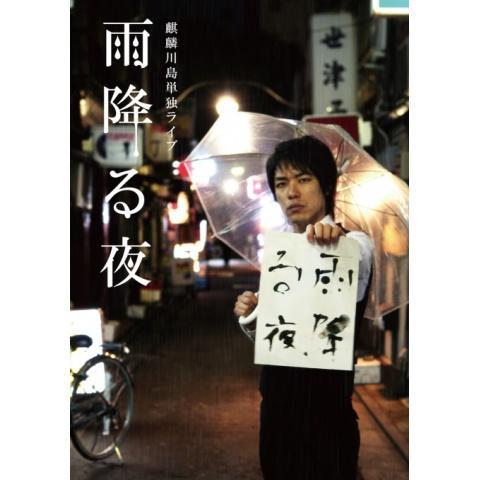 麒麟川島単独ライブ「雨降る夜」
