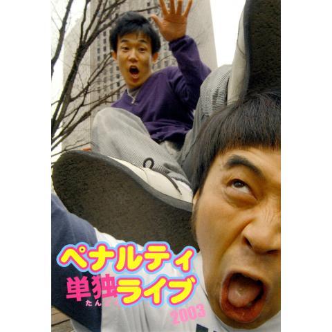 ペナルティ単独ライブ2003