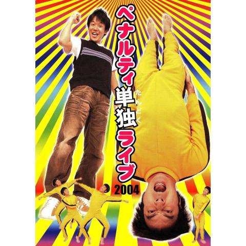 ペナルティ単独ライブ2004