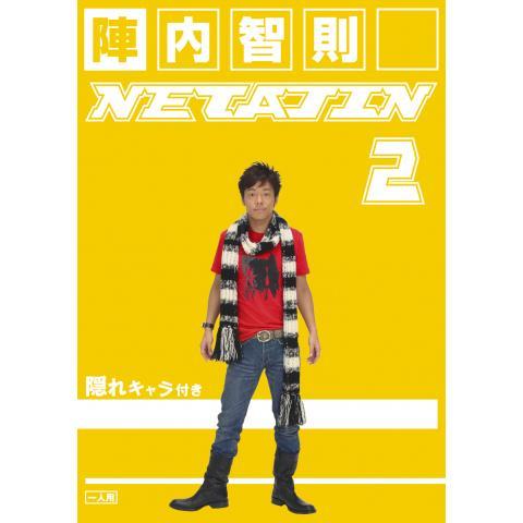 陣内智則「NETA JIN 2」