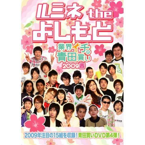 ルミネ the よしもと~業界イチの青田買い 2009春~