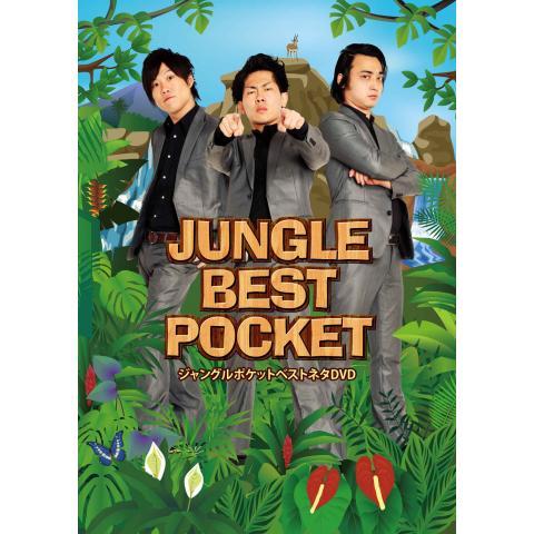ジャングルポケットベストネタ「JUNGLE BEST POCKET」