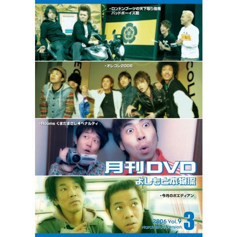 月刊DVD~よしもと本物流~3月号青版