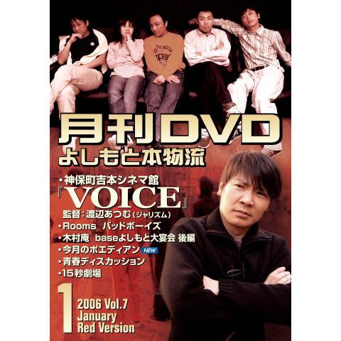 月刊DVD(配信用)~よしもと本物流~1月号赤版