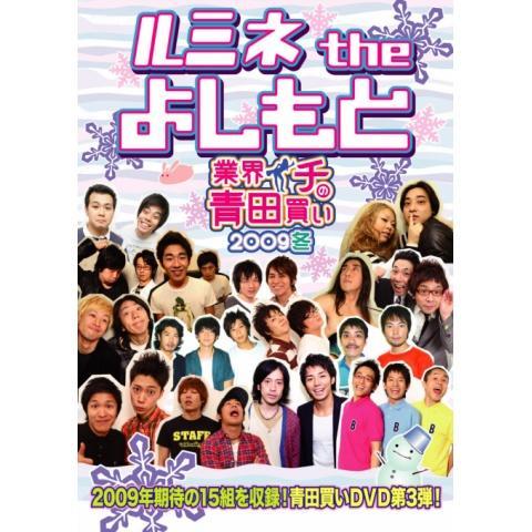 ルミネ the よしもと~業界イチの青田買い 2009冬~