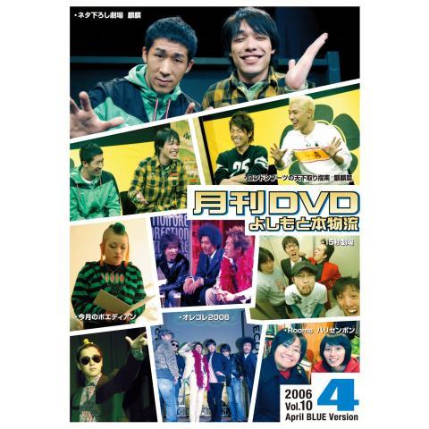 月刊DVD~よしもと本物流~4月号青版