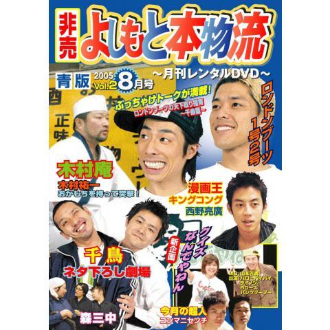 月刊DVD(配信用) よしもと本物流 青版 8月号