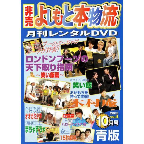 月刊DVD(配信用) よしもと本物流 青版 10月号