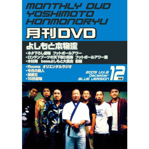 月刊DVD(配信用) よしもと本物流 青版 12月号