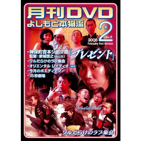 月刊DVD(配信用)~よしもと本物流~2月号赤版