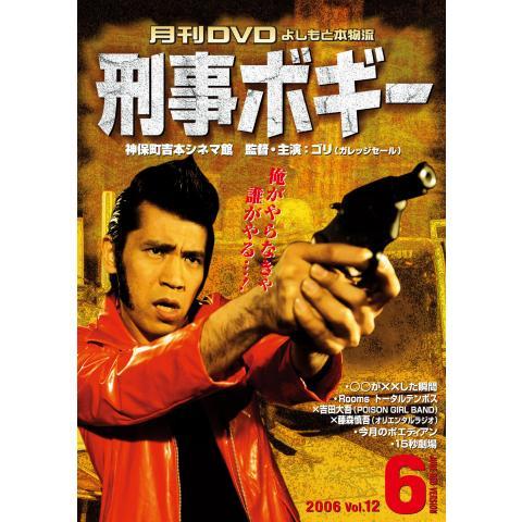 月刊DVD(配信用)~よしもと本物流~6月号赤版
