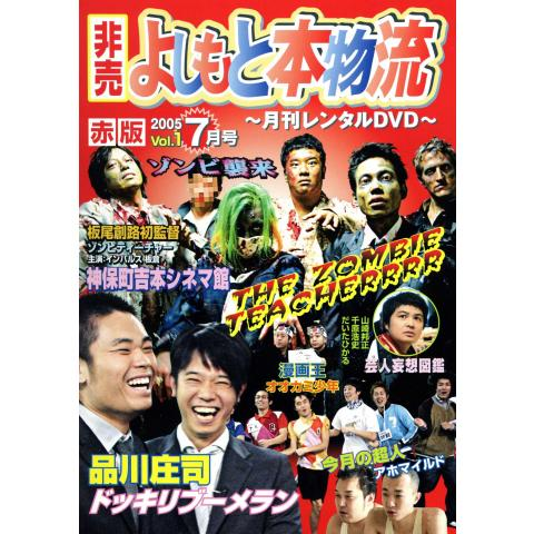 非売よしもと本物流~月刊レンタルDVD(配信用)~7月号赤版