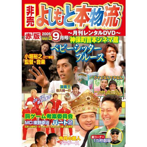 非売よしもと本物流~月刊レンタルDVD(配信用)~9月号赤版