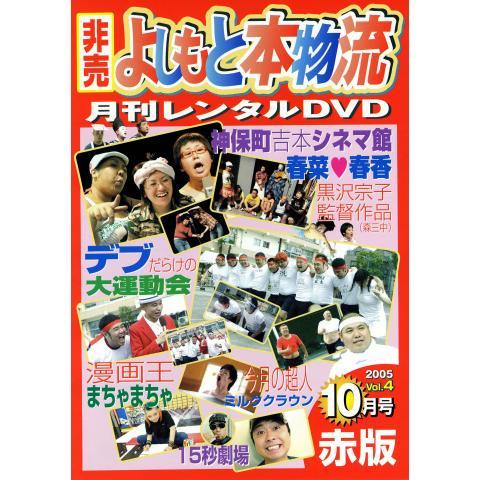 月刊DVD(配信用) よしもと本物流 赤版 10月号