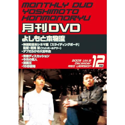 月刊DVD~よしもと本物流~12月号赤版