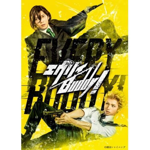 舞台「劇団シャイニング from うたの☆プリンスさまっ♪『エヴリィBuddy!』」