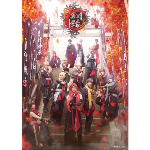 2.5次元ダンスライブ「ツキウタ。」ステージ 第六幕『紅縁』
